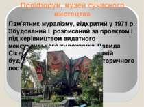 Поліфорум, музей сучасного мистецтва Пам'ятник муралізму, відкритий у 1971 р....