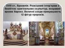 Церковный комплекс Бон-Жесус-ду-Конгоньяс XVIII ст., Бразилія. Розкішний інте...