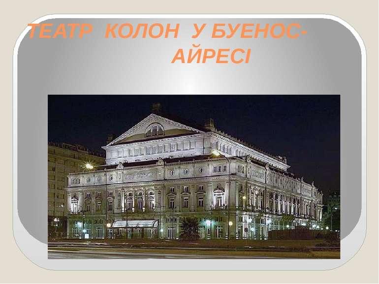 ТЕАТР КОЛОН У БУЕНОС- АЙРЕСІ