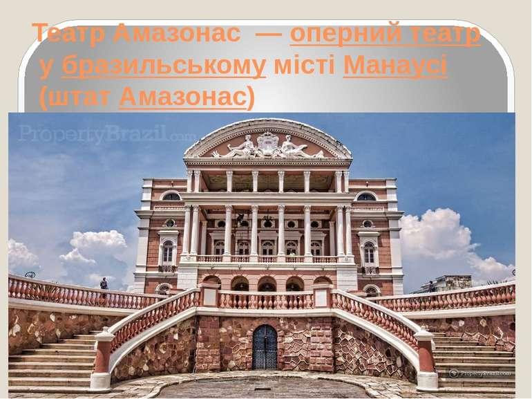 Театр Амазонас—оперний театрубразильськомумістіМанаусі(штатАмазонас)