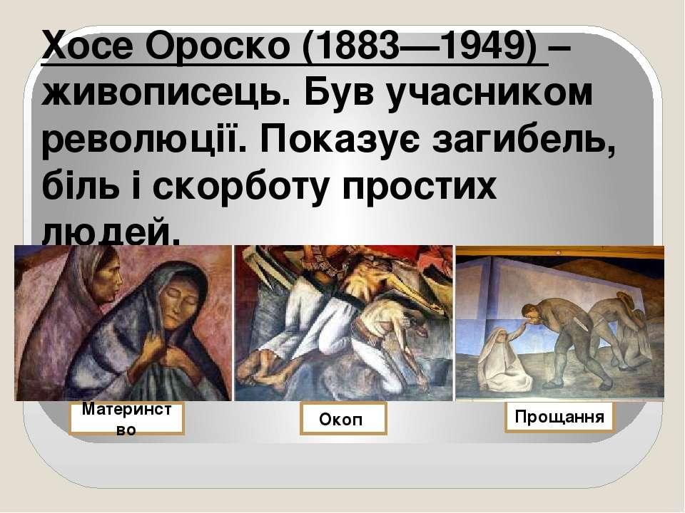 Хосе Ороско (1883—1949) – живописець. Був учасником революції. Показує загибе...