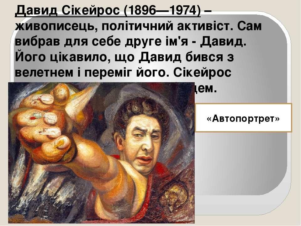 Давид Сікейрос (1896—1974) – живописець, політичний активіст. Сам вибрав для ...
