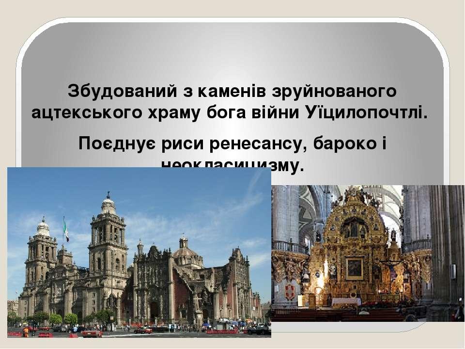 Кафедральний Собор Успіння Пресвятої Богородиці в Мехіко Збудований з каменів...