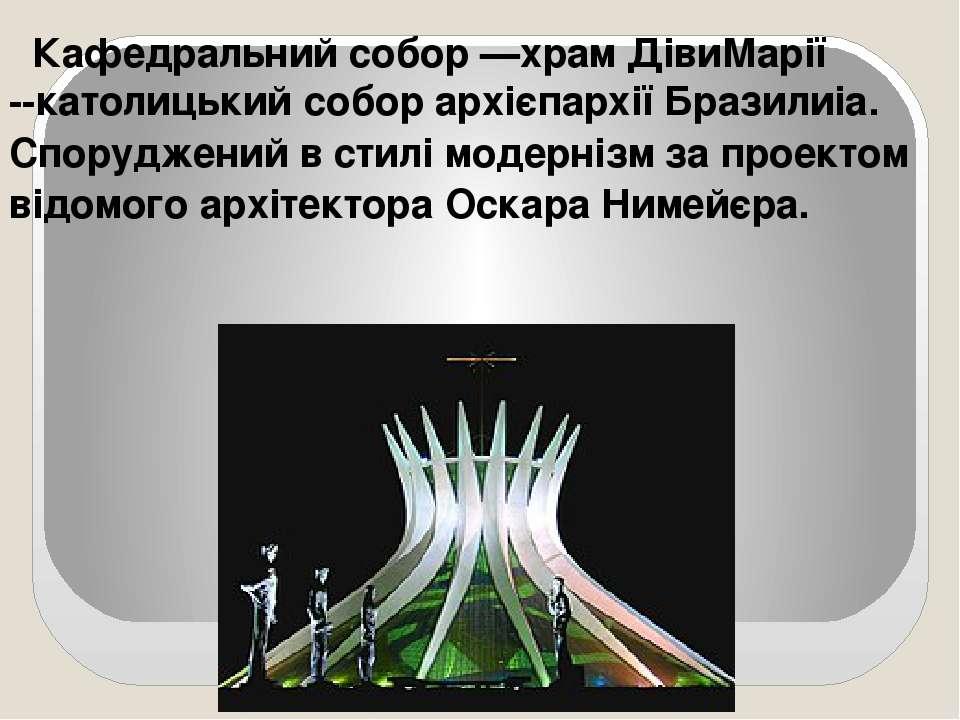 Кафедральний собор—храм ДівиМарії --католицькийсоборархієпархії Бразилиіа....