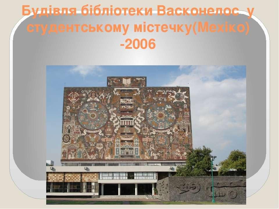 Будівля бібліотеки Васконелос у студентському містечку(Мехіко) -2006
