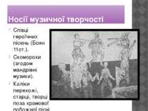 Носії музичної творчості Співці героїчних пісень (Боян 11ст.). Скоморохи (зго...
