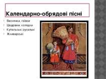 Календарно-обрядові пісні Веснянки, гаївки Щедрівки, колядки Купальські русал...