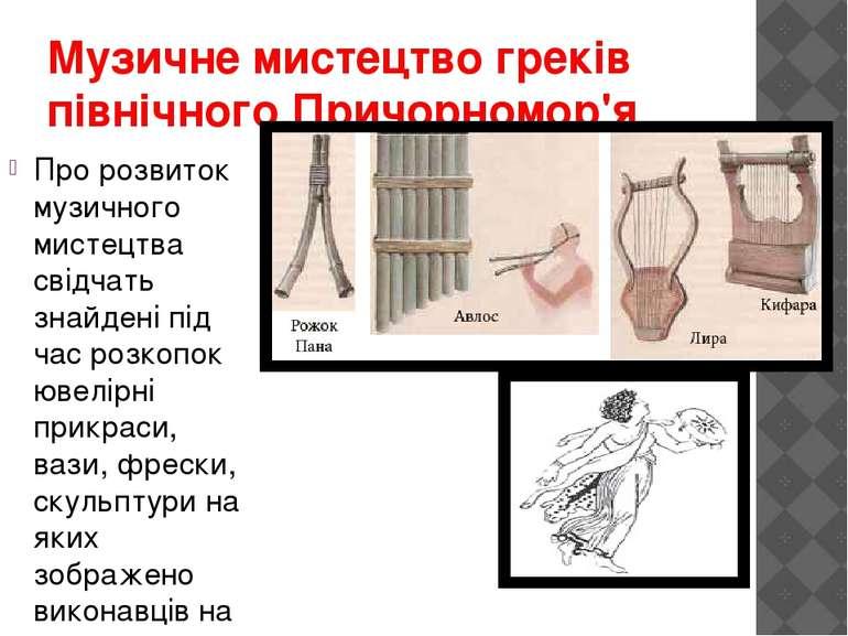 Музичне мистецтво греків північного Причорномор'я Про розвиток музичного мист...