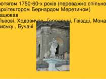 Протягом1750-60-х років (переважно спільно зархітекторомБернардом Меретино...