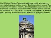 У 1761р. Микола Василь Потоцький офірував 10000 золотих для виконання різьба...