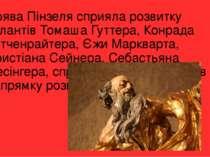 Поява Пінзеля сприяла розвитку талантів Томаша Гуттера, Конрада Кутченрайтера...