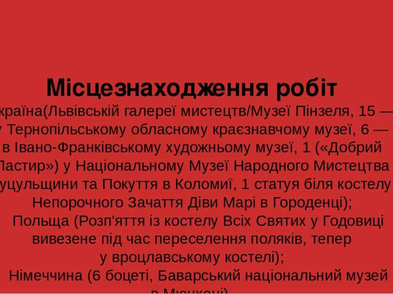 Місцезнаходження робіт Україна(Львівській галереї мистецтв/Музеї Пінзеля, 1...