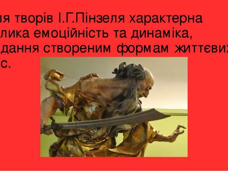 Для творів І.Г.Пінзеля характерна велика емоційність та динаміка, надання ств...