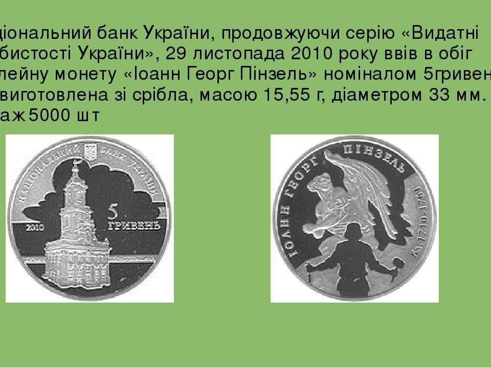 Національний банк України, продовжуючи серію «Видатні особистості України»,2...