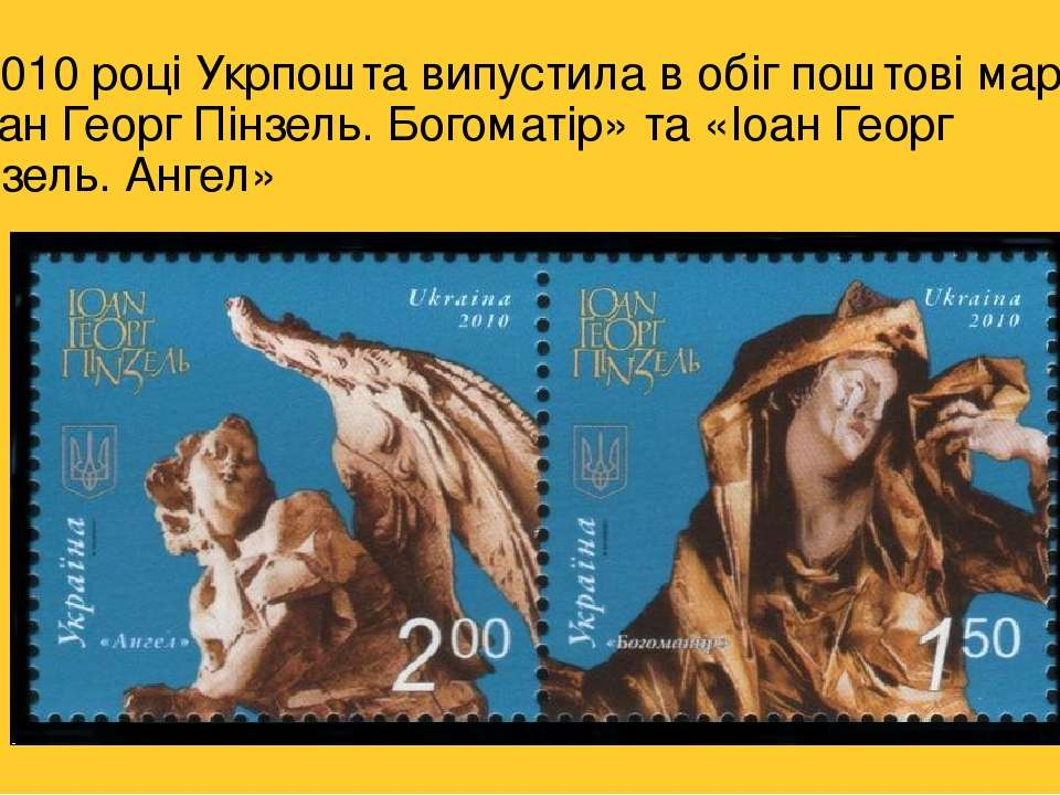 У2010роціУкрпоштавипустила в обіг поштові марки «Іоан Георг Пінзель. Бого...