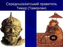 Середньоазіатський правитель Тимур (Тамерлан)