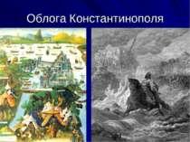 Облога Константинополя