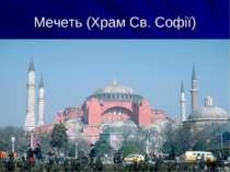 Мечеть (Храм Св. Софії)