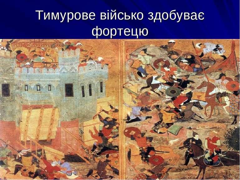 Тимурове військо здобуває фортецю