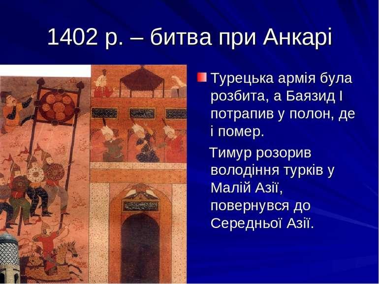 1402 р. – битва при Анкарі Турецька армія була розбита, а Баязид І потрапив у...
