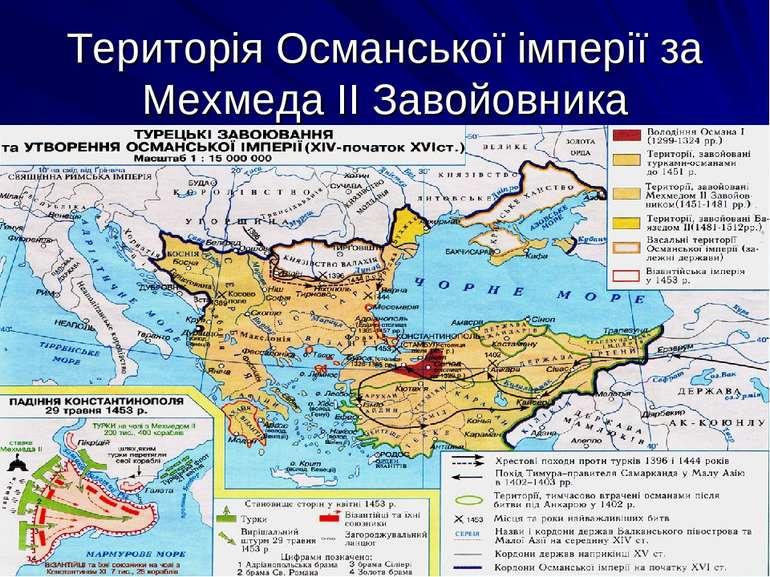 Територія Османської імперії за Мехмеда ІІ Завойовника