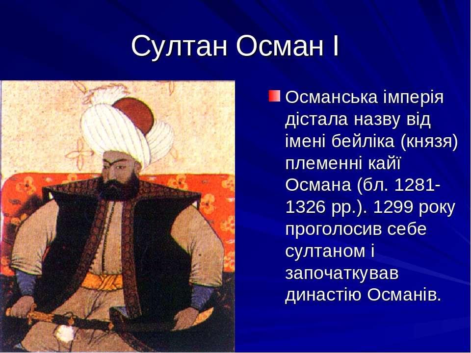 Султан Осман І Османська імперія дістала назву від імені бейліка (князя) плем...