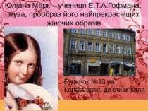 Юліана Марк – учениця Е.Т.А.Гофмана, муза, прообраз його найпрекрасніших жіно...