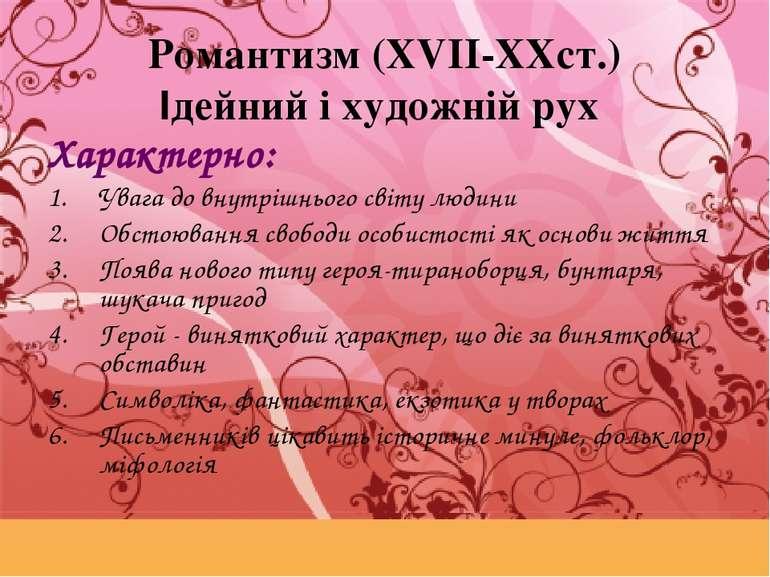 Романтизм (XVII-XXст.) Ідейний і художній рух Характерно: Увага до внутрішньо...