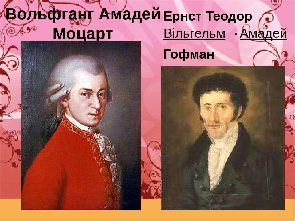Вольфганг Амадей Моцарт Ернст Теодор Гофман Вільгельм Амадей