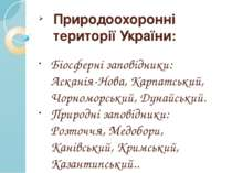 Природоохоронні території України: Біосферні заповідники: Асканія-Нова, Карпа...