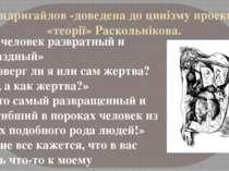 Свидригайлов -доведена до цинізму проекція «теорії» Раскольнікова. «Я человек...