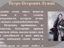Петро Петрович Лужин Убеждению этому много помогли тщеславие и та степень сам...
