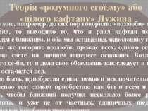 Теорія «розумного егоїзму» або «цілого кафтану» Лужина Если мне, например, до...