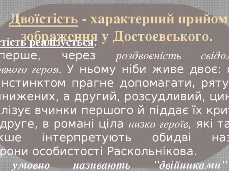 Двоїстість - характерний прийом зображення у Достоєвського. Двоїстість реаліз...