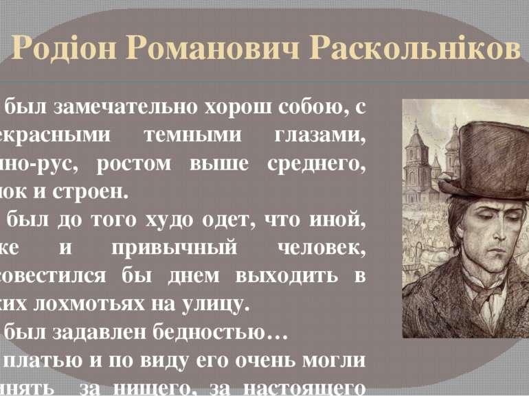 Родіон Романович Раскольніков Он был замечательно хорош собою, с прекрасными ...