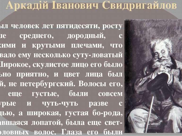 Аркадій Іванович Свидригайлов Это был человек лет пятидесяти, росту повыше ср...