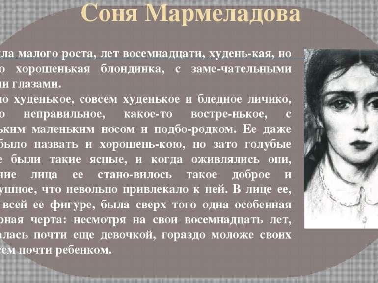 Соня Мармеладова Соня была малого роста, лет восемнадцати, худень-кая, но дов...