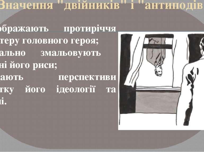 """Значення """"двійників"""" і """"антиподів"""" 1)Відображають протиріччя характеру головн..."""