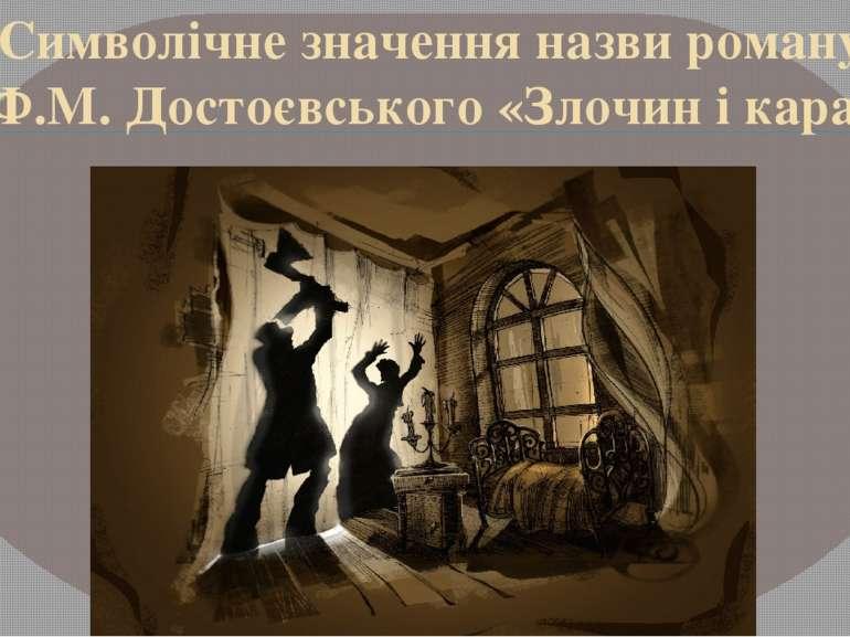 Символічне значення назви роману Ф.М. Достоєвського «Злочин і кара»