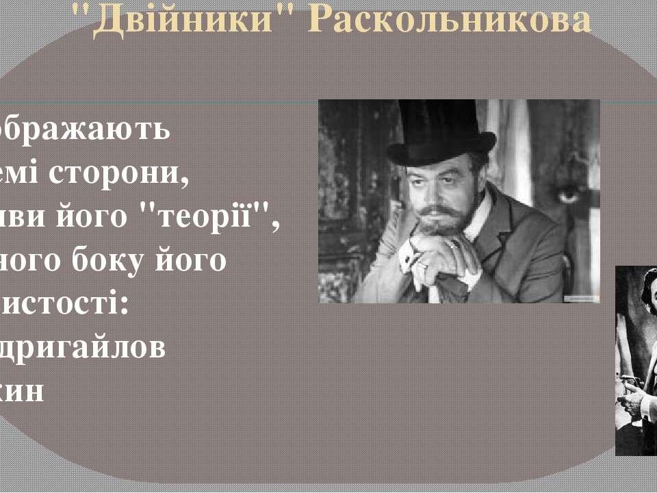 """""""Двійники"""" Раскольникова Відображають окремі сторони, прояви його """"теорії"""", т..."""