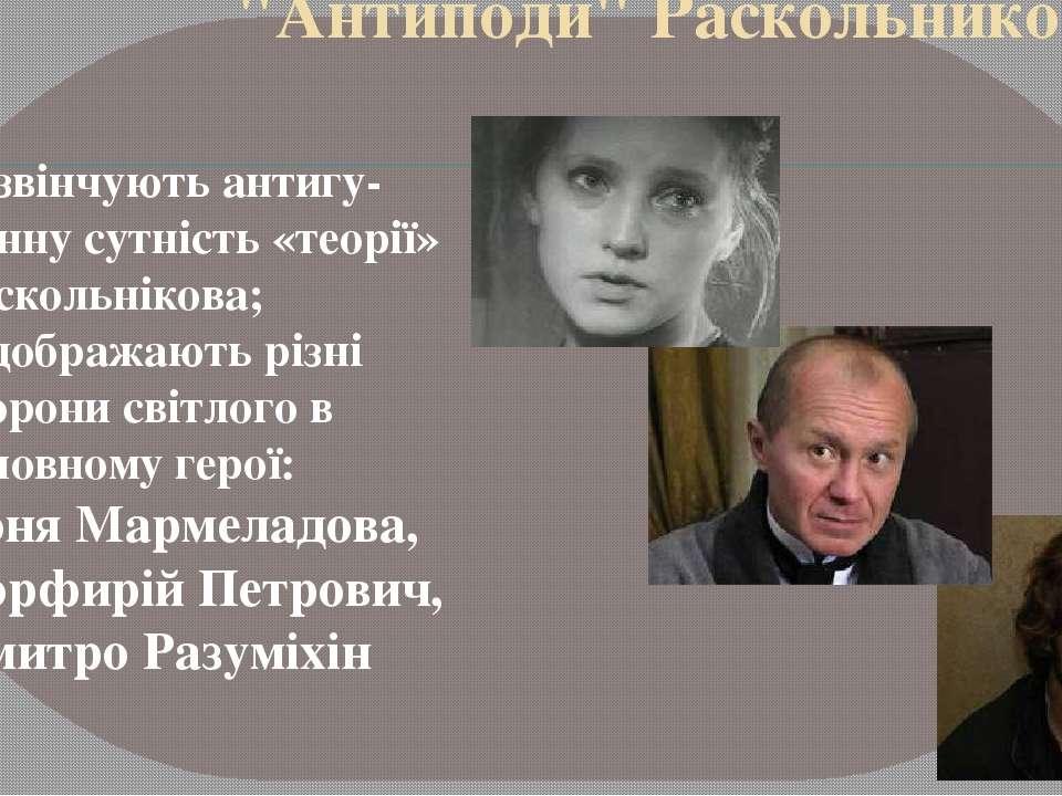 """""""Антиподи"""" Раскольникова Розвінчують антигу-манну сутність «теорії» Раскольні..."""