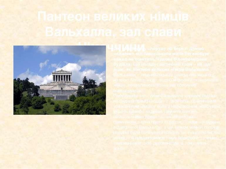 Пантеон великих німців Вальхалла, зал слави Німеччини Цю грандіозну споруду н...