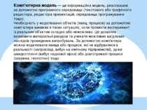 Комп'ютерна модель — це інформаційна модель, реалізована за допомогою програм...