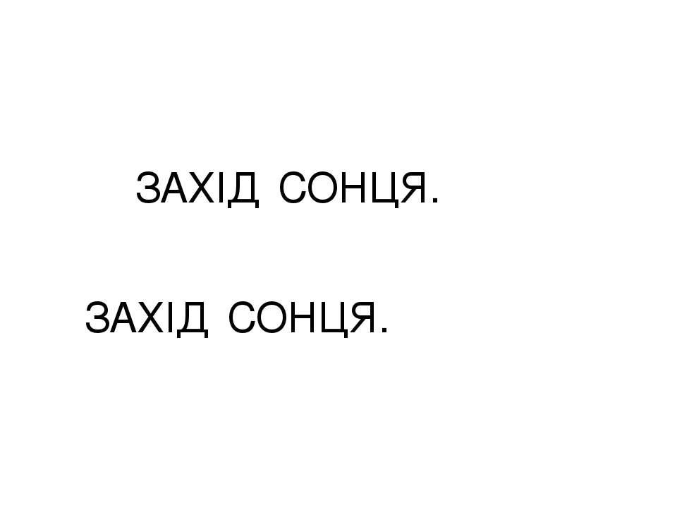 ЗАХІД СОНЦЯ. ЗАХІД СОНЦЯ.