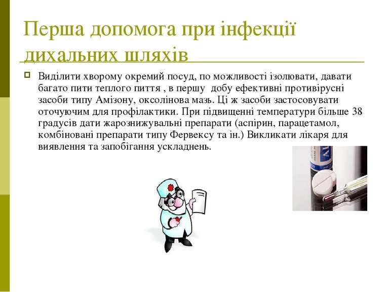 Перша допомога при інфекції дихальних шляхів Виділити хворому окремий посуд, ...