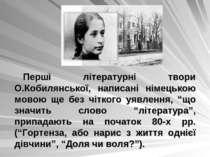 Перші літературні твори О.Кобилянської, написані німецькою мовою ще без чітко...