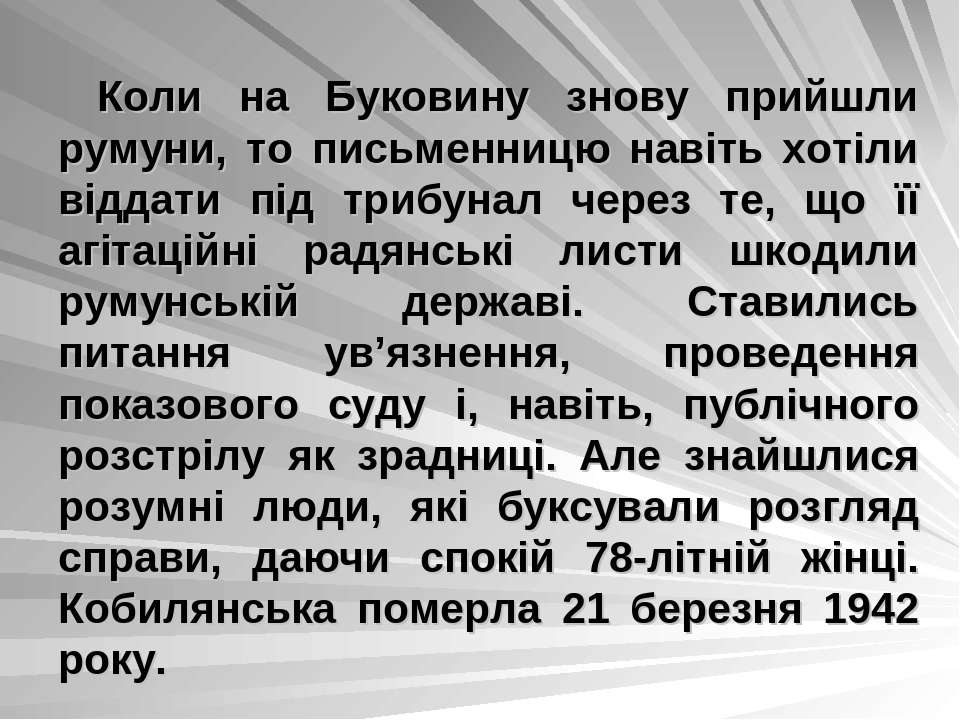Коли на Буковину знову прийшли румуни, то письменницю навіть хотіли віддати п...