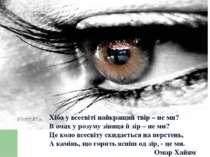 Хіба у всесвіті найкращий твір – не ми? В очах у розуму зіниця й зір – не ми?...