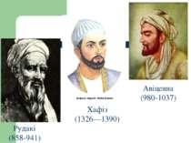 Рудакі (858-941) Хафіз (1326—1390) Авіценна (980-1037)