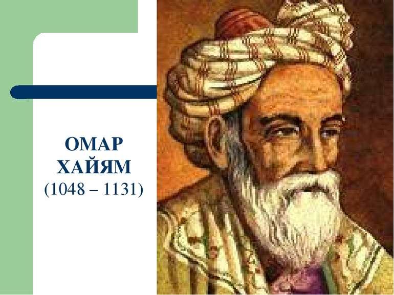 ОМАР ХАЙЯМ (1048 – 1131)